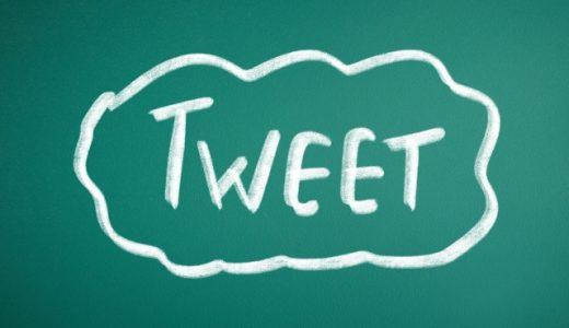 【超危険】パパ活でのTwitterのやり方・コツをまとめてみました!