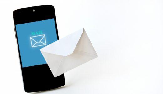 【パパ活】メールだけで稼ぐ方法!