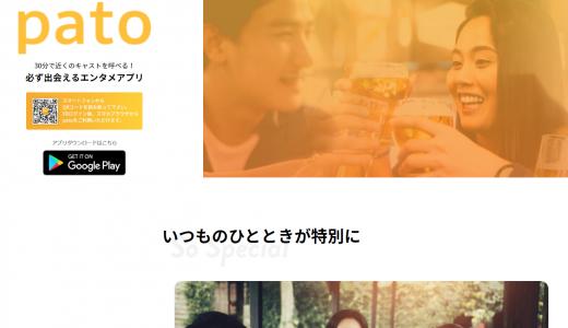 パパ活アプリ、pato(パト)!月収100万円の人も?