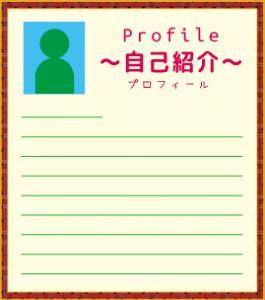 プロフィール2