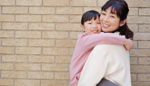 子連れママのパパ活!やり方次第で月10万円は稼げます。
