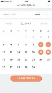 パパ活カレンダー機能